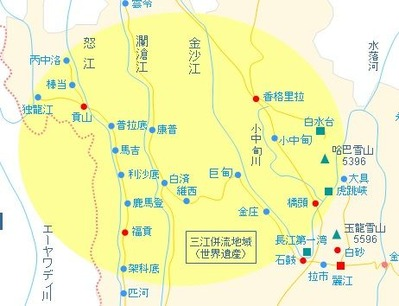 三江併流の画像 p1_3