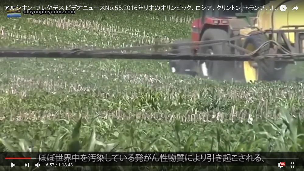 AP55世界中汚染農薬