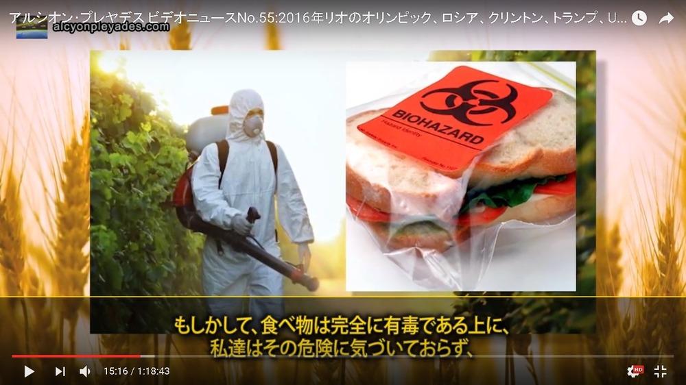 AP55食べ物有毒
