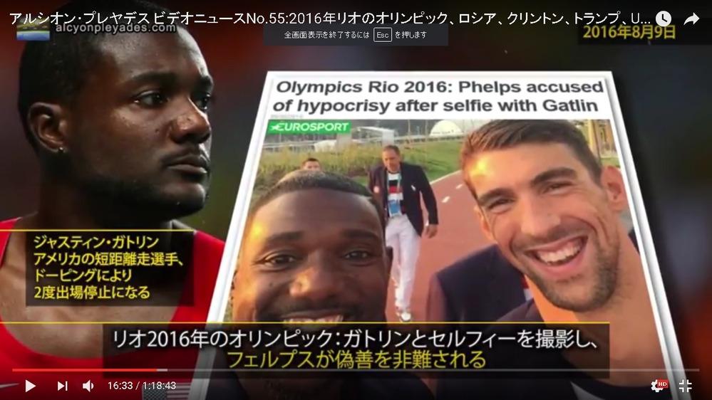 オリンピック フェルペス偽善 AP55