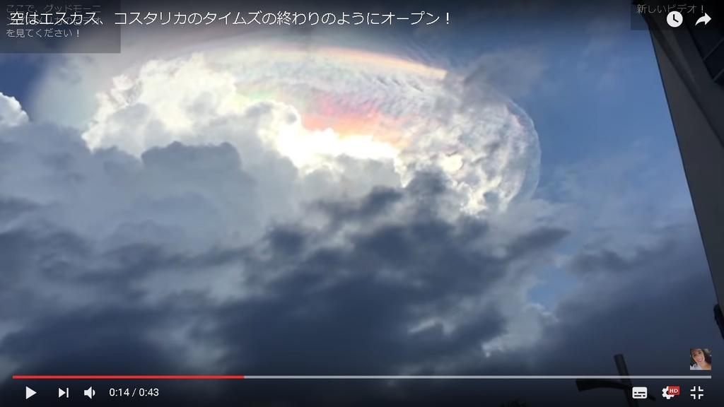 UFO雲コスタリカ