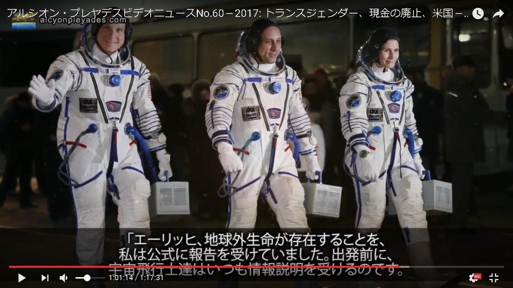 地球外生命宇宙飛行士AP60