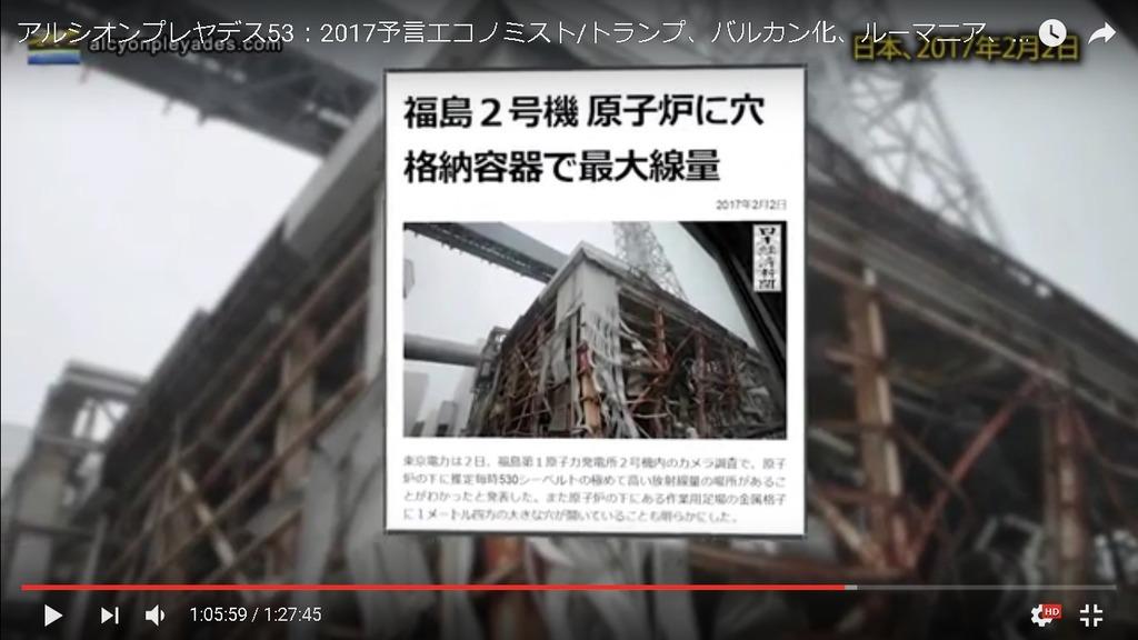 福島2号機原子炉に穴AP53