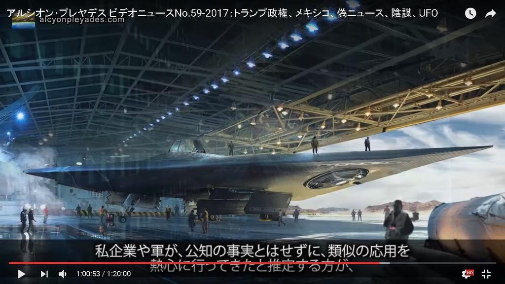 APN59戦闘機リバース・エンジニアリングイラスト