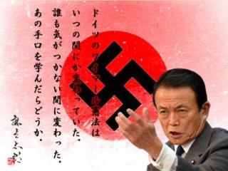 麻生太郎ナチス