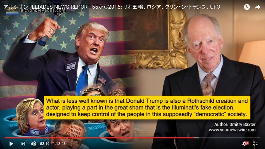 AP55 Trump Roschild