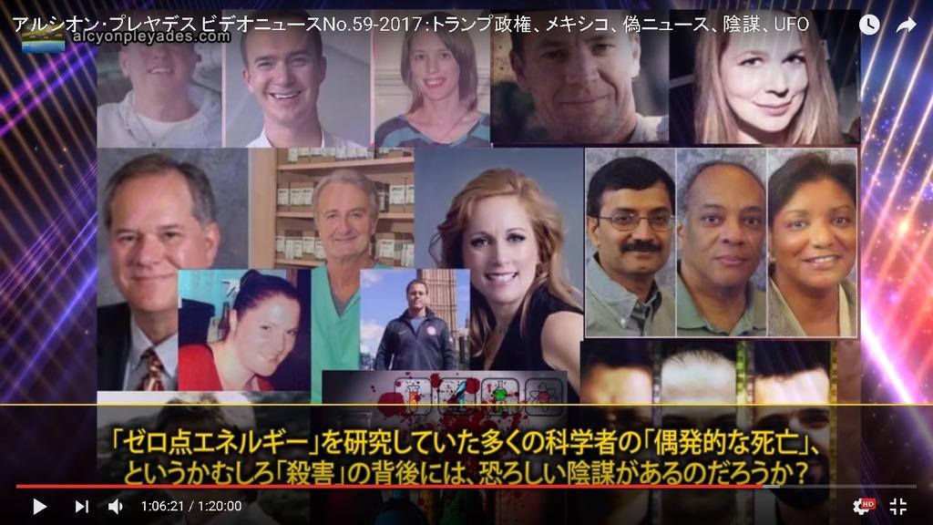 APN59科学者暗殺