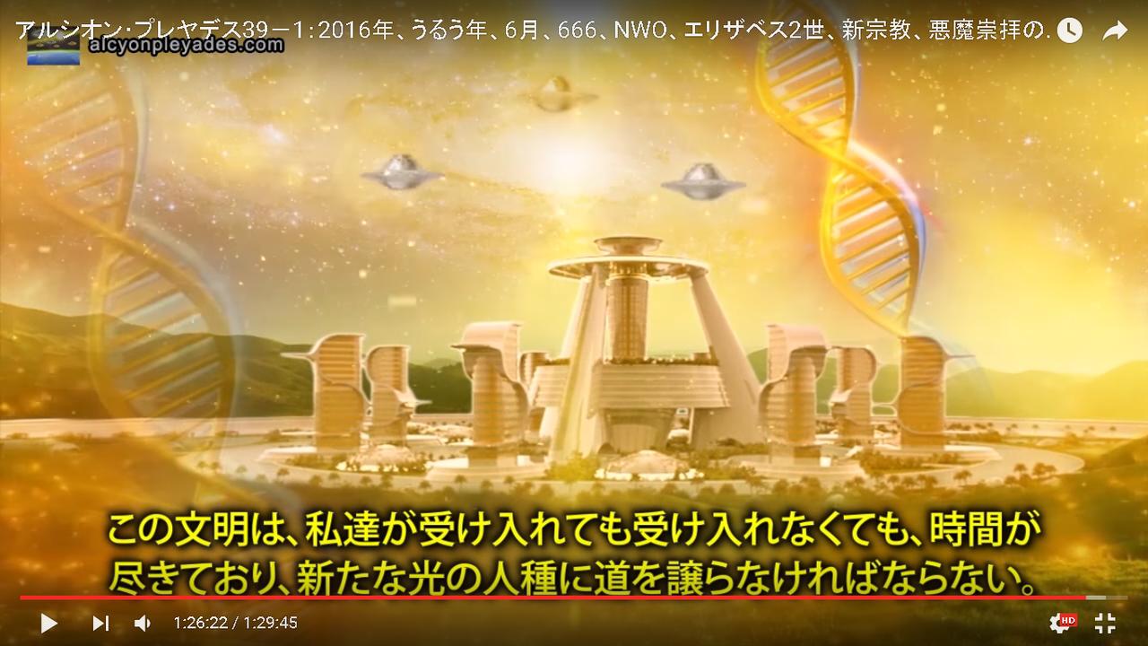 AP39 UFO文明