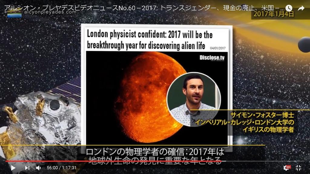 AP60ロンドン学者地球外生命発見