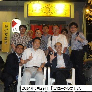 福島県人会