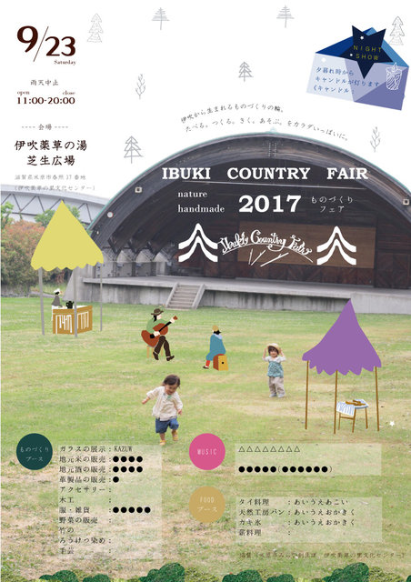IBUKI-COUNTRYチラシ表2