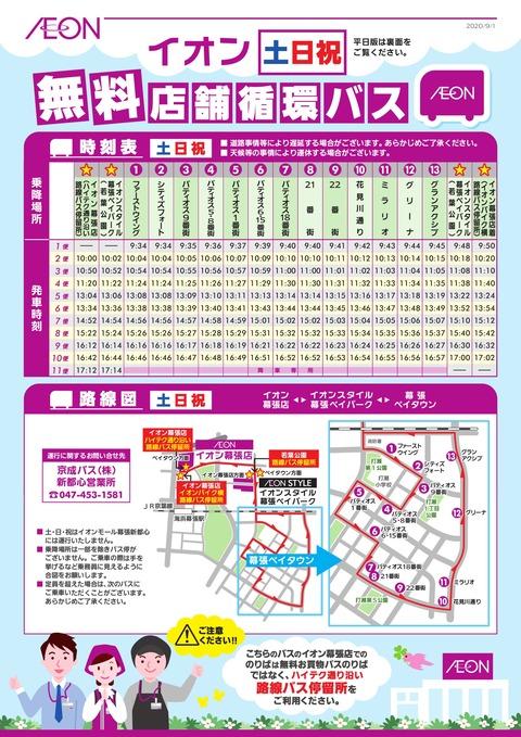 makuhari_0901bus2