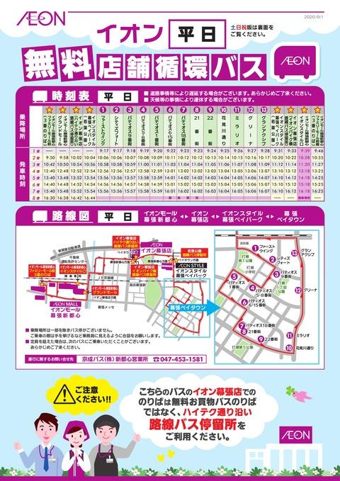 makuhari_0901bus1