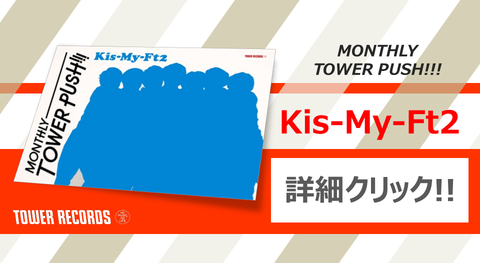 KisMyFt2 MONTHLY TOWER PUSH 4月度
