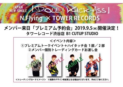 【N.Flying】トレカ画像