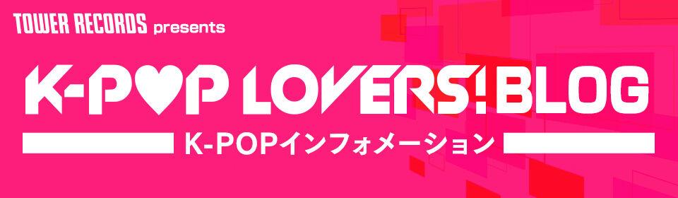 タワーレコード K-POP LOVERS! BLOG イメージ画像