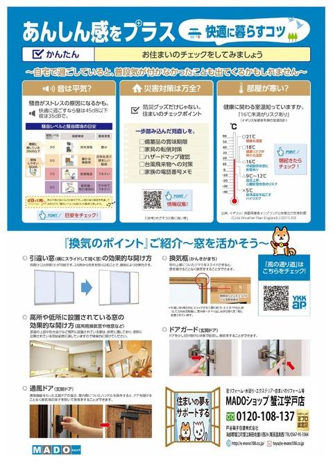 【MADOショップ版】宅活のススメExcelデータ0429 -5