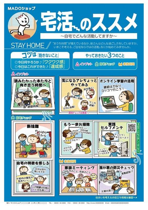 【MADOショップ版】宅活のススメExcelデータ0429 表5