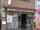 田村もち店