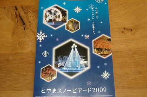 とやまスノーピアード 2009 富山市観光協会