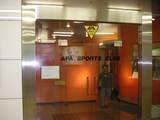 アピアスポーツクラブ(水泳)