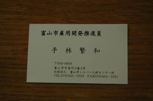 シルバー人材センター 富山市 雇用 求人