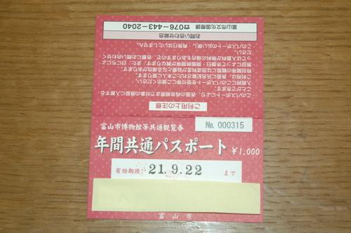 年間共通パスポート ファミリーパーク