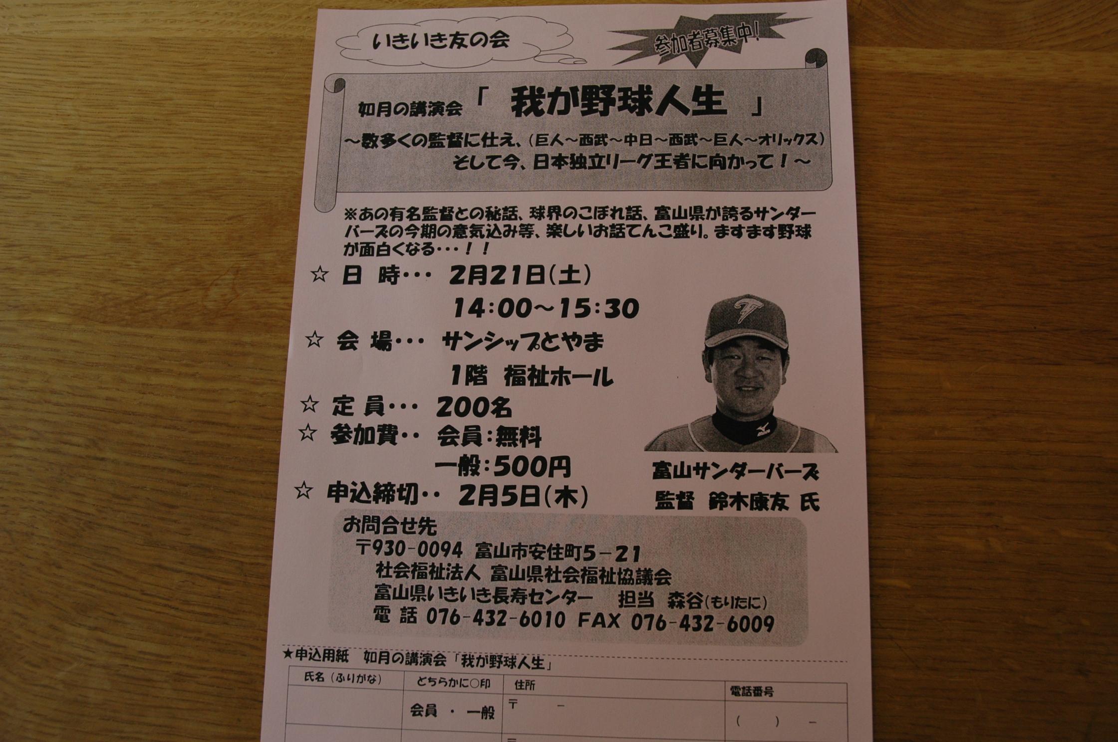 鈴木康友 (野球)の画像 p1_28