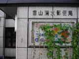 富山清水郵便局