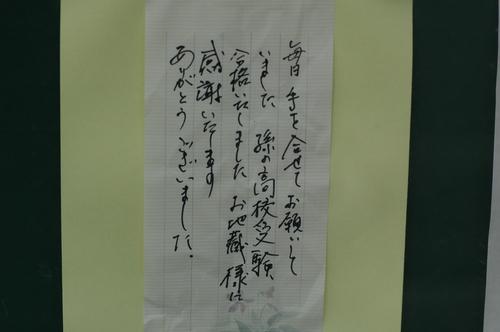 富山市室町通り2丁目 いたち川 子安地蔵 合格