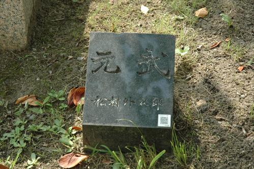 松村外次郎 富山市 彫刻