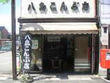 八島昆布店