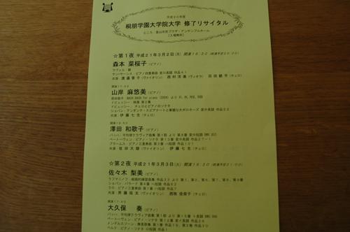 桐朋学園大学 大学院 富山市民プラザ