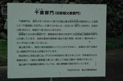 富山城 千歳御門