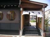 村松屋(三味線)