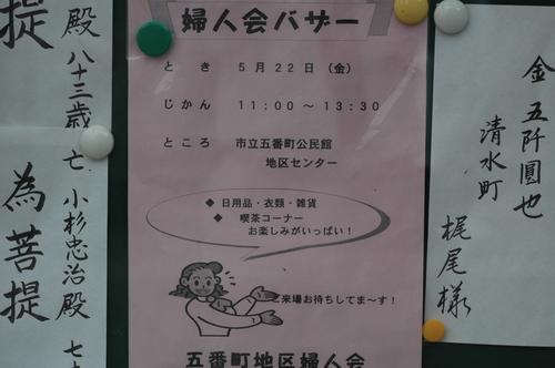 婦人会 富山市 バザー リサイクル