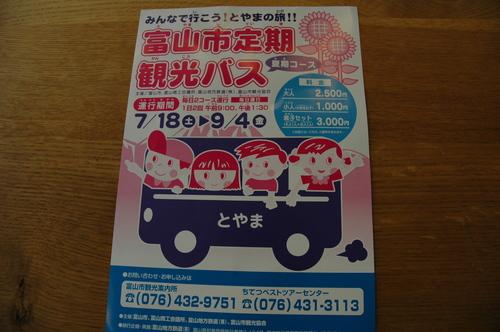 富山市定期観光バス 夏期コース 富山商工会議所