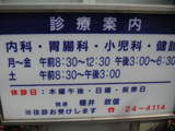 種井内科医院