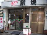 藤の家(鯛焼)