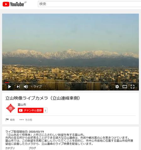 富山市役所展望塔のライブカメラが新しくなりました~...