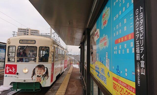 トヨタモビリティ富山Gスクエア五福前(五福末広町)R3.1.6