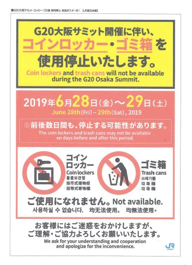 6月28日(金)~29日(土)までJR富山駅のコインロッカーとゴミ箱が使えません!