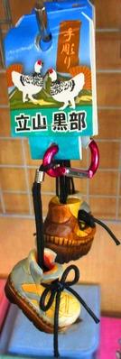 手彫り登山靴ストラップ 1125円