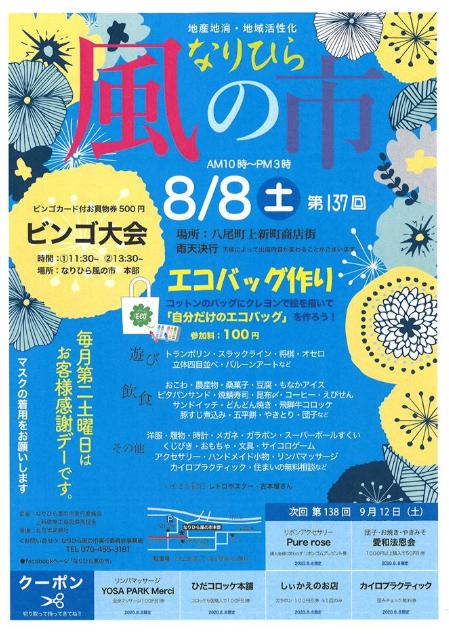 越中八尾なりひら風の市8月8日(土)開催~♪...