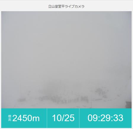 立山室堂に本格的な冬到来~!...