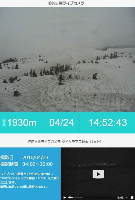 弥陀ヶ原ライブカメラ