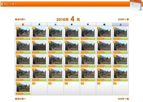 相倉合掌造り集落カレンダー