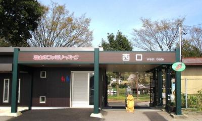 富山市ファミリーパーク2