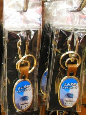 雪の大谷キーホルダー 380円 アミナス付