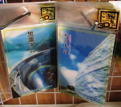 ご当地プレミアム3D絵はがき 270円
